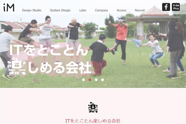 アイティメル沖縄:IT