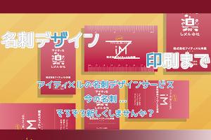 アイティメル沖縄:名刺