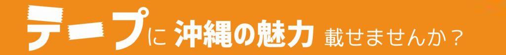 アイティメル沖縄:アイエムテペ
